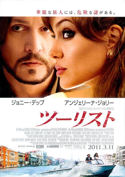 20110320_ツーリスト_title