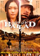 BALLAD 名もなき恋のうた_090918_title