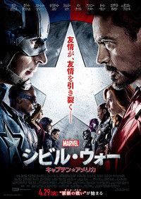 20160515_シビル・ウォー キャプテン・アメリカ_title