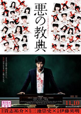 20121125_悪の教典_title