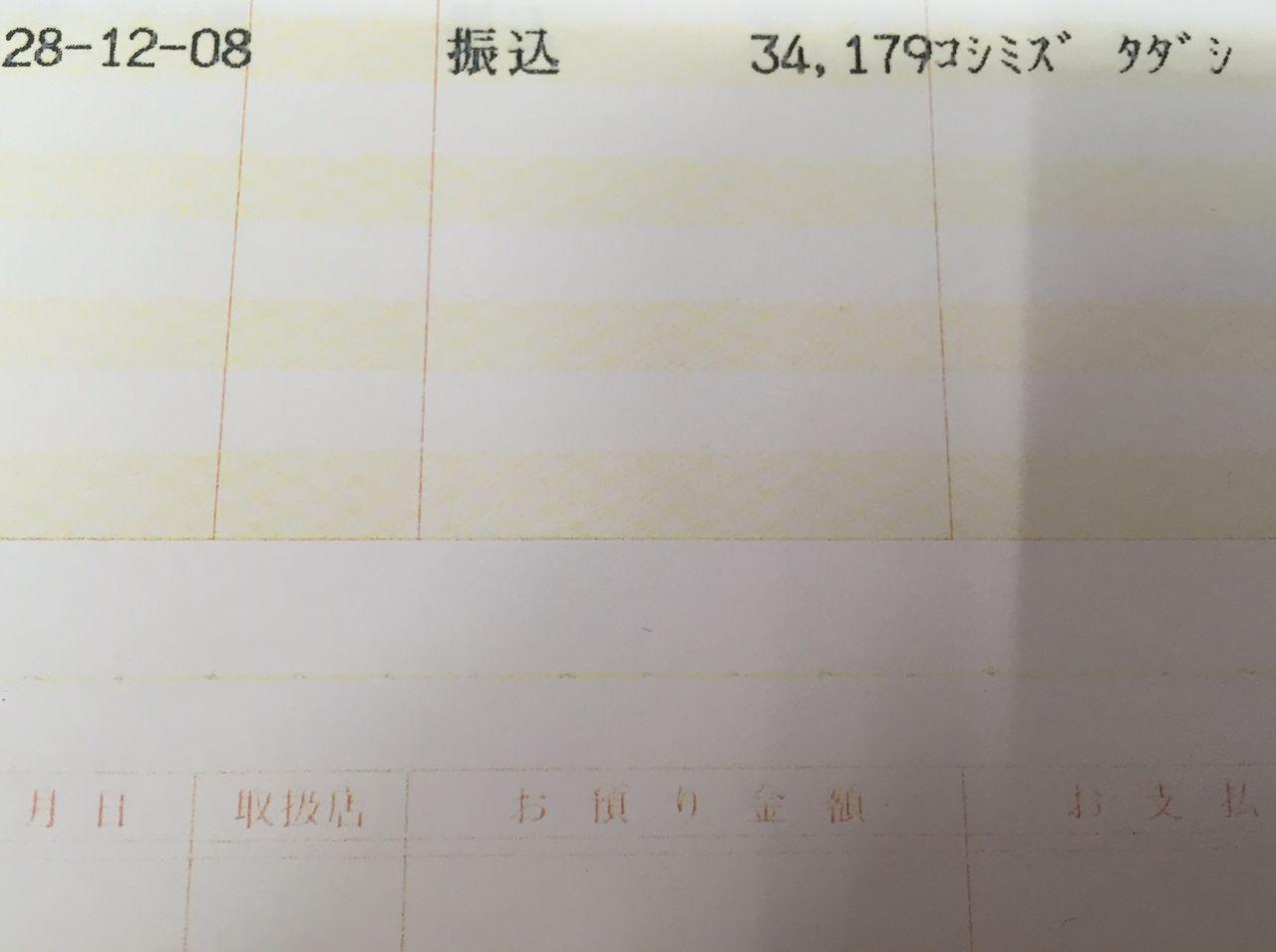 """【週刊朝日】共産党の救援募金""""詐欺""""疑惑「熊本地 …"""