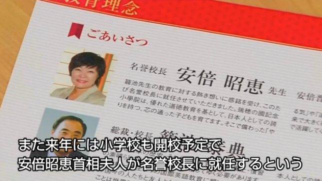 紙幣の不思議2:安倍昭恵さんが同...
