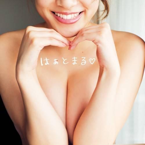 都丸紗也華 最新写真集 『はぁとまる』でブラを取った!セミヌード画像
