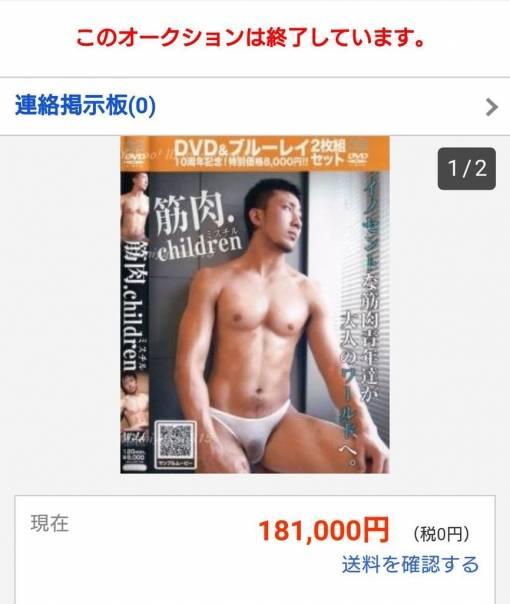 筋肉.children(ミスチル)が18万で落札される!!!