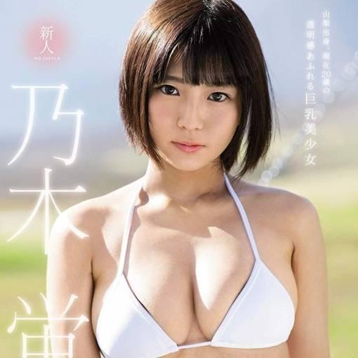乃木蛍(のぎほたる)AVデビュー!