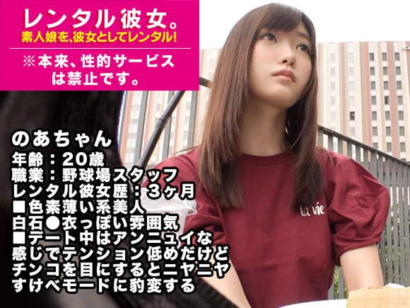 レンタル彼女でバイト中の20歳女子と浅草で制服デート&コスプレエッチ