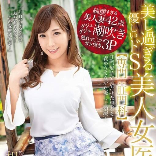 肛門科女医・相浦茉莉花(あいうらまりか)AVデビュー!(本当はSM女王)