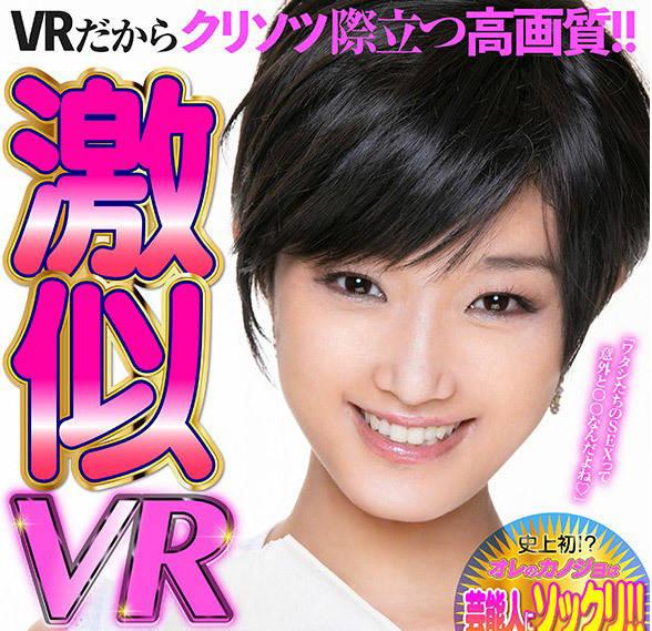 剛力彩芽 激似 VR AV!!