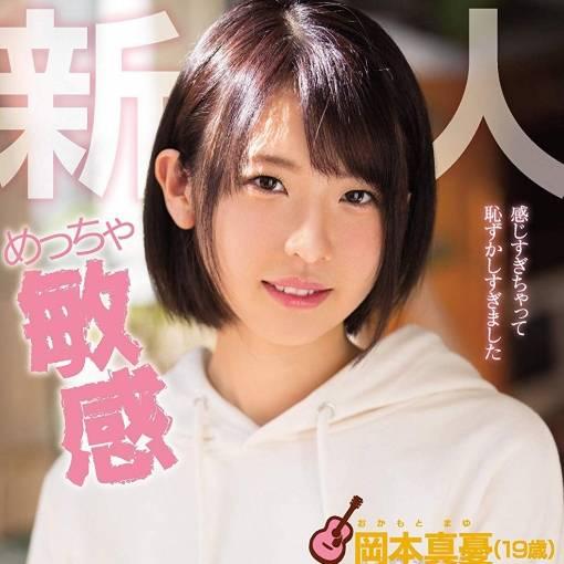 岡本真憂 (おかもとまゆ)AVデビュー!カワイイと話題