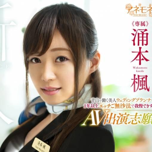 涌本楓(わくもとかえで)AVデビュー!