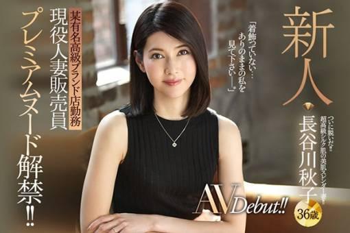長谷川秋子(はせがわあきこ)AVデビュー!