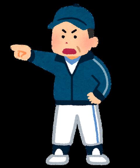 baseball_coach_kantoku