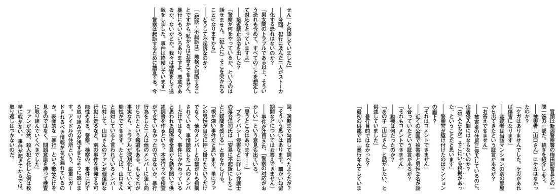 NGT48山口真帆さんが配信にて『殺されてたら…』 運営はメンバー関与を認めるも、被害者が謝罪 ★432 YouTube動画>1本 ->画像>52枚