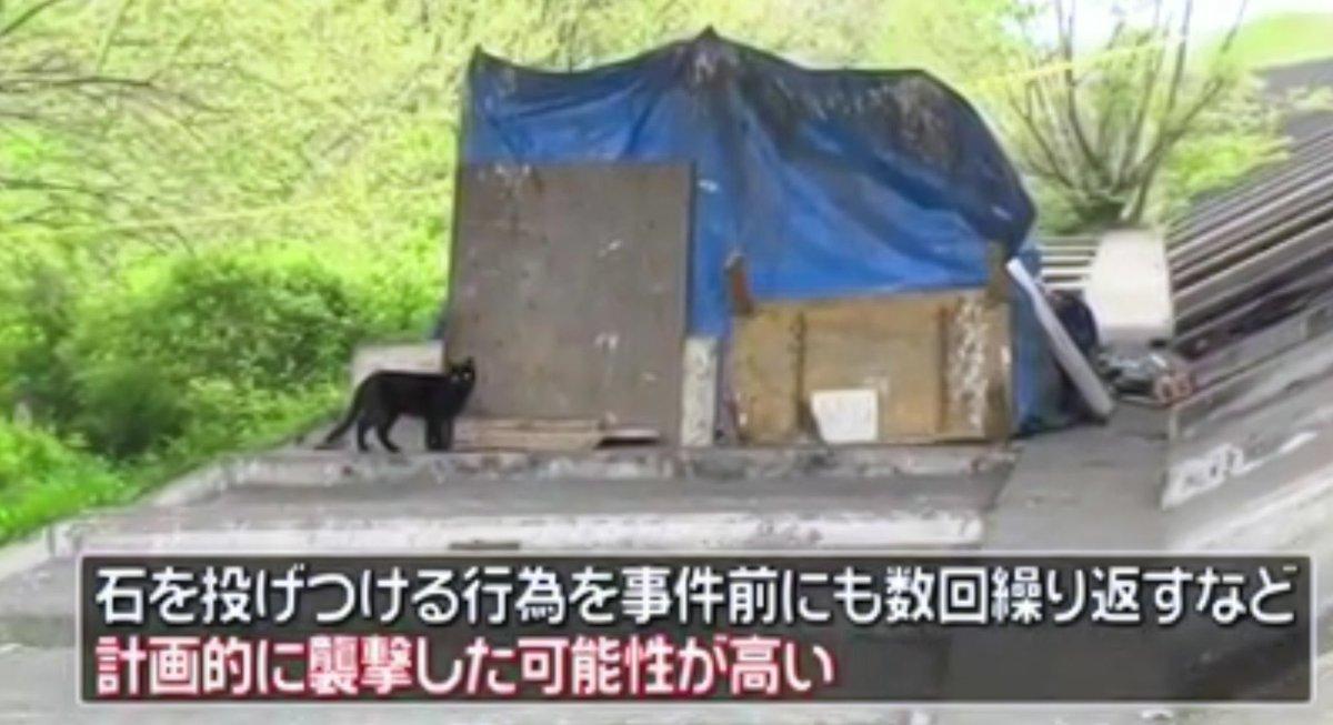岐阜 ホームレス 殺害 事件 犯人