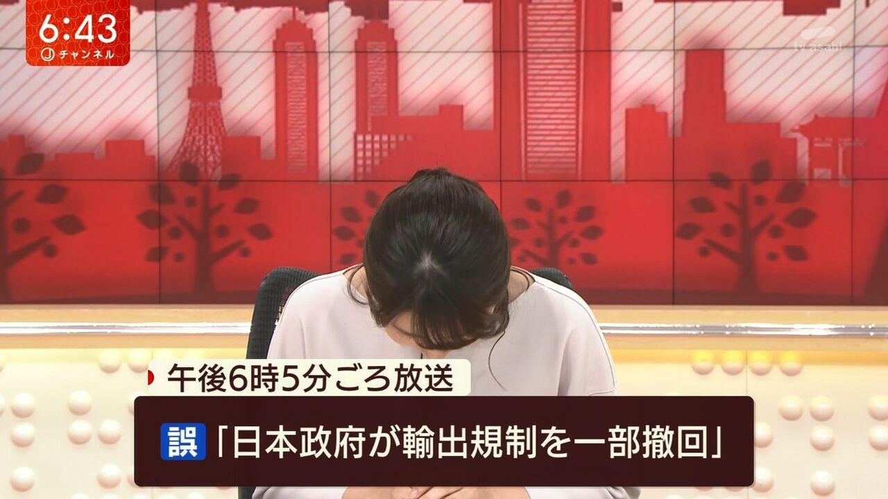 【悲報】テレ朝、フェイクニュースを平然と流し、謝罪www