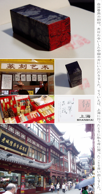 中国−上海と印鑑