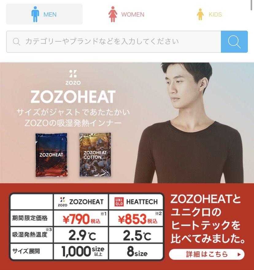 【画像】ZOZO、遂にUNIQLOにケンカを売るwwwww