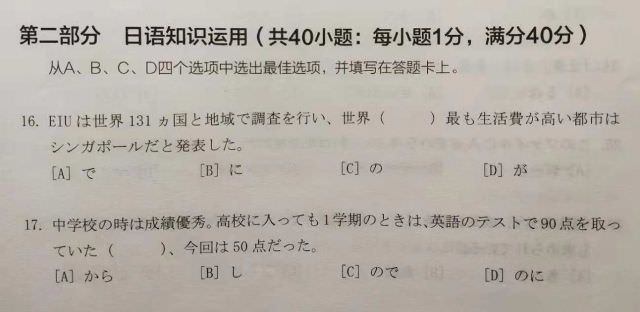 中国のセンター試験受験科目「日本語」を解いてるんだけどww