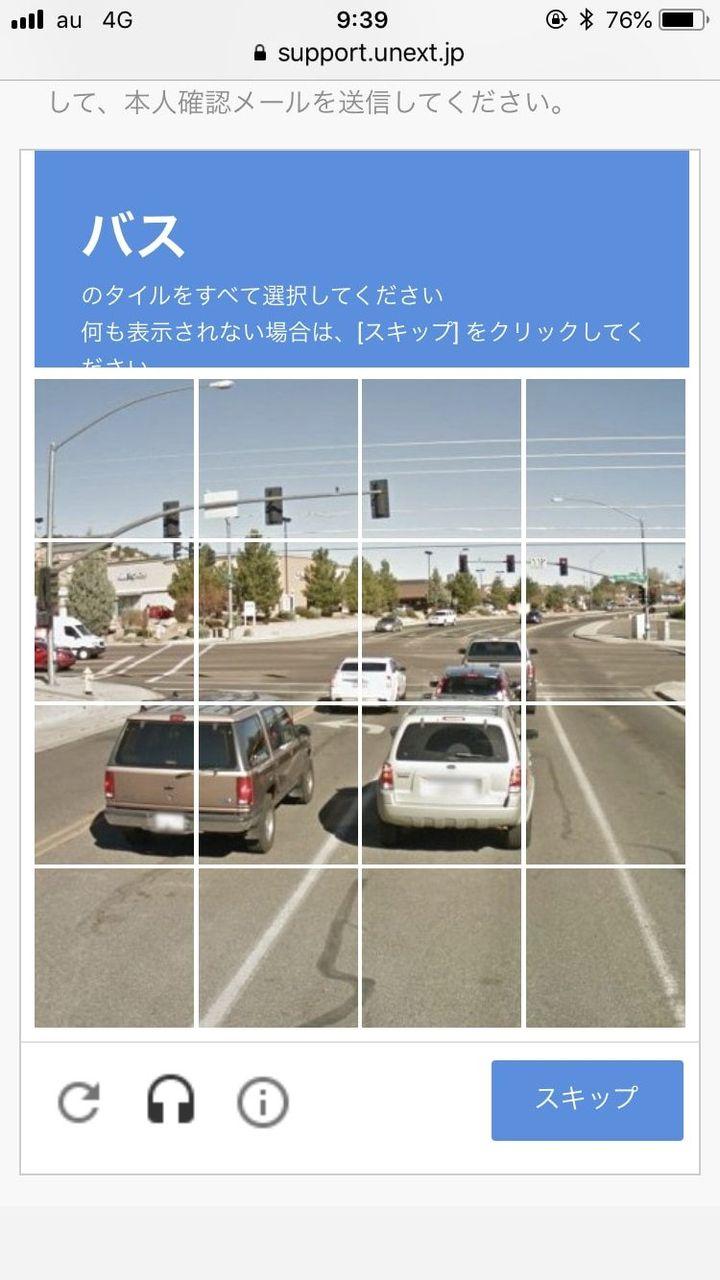 【画像】Google「バスの画像を全て選択してください」→こんな画像が出てきたwww