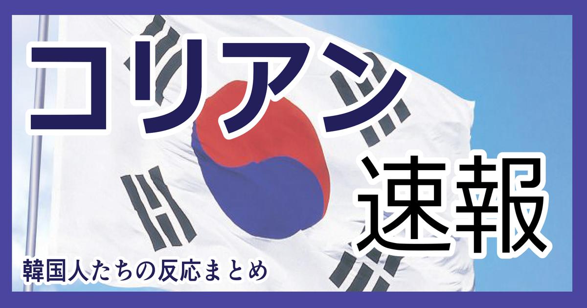 韓国まとめ反応速報