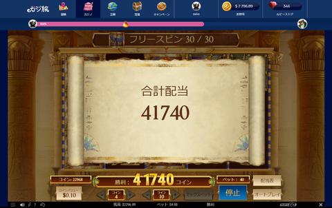 ⑤結果1043倍♪