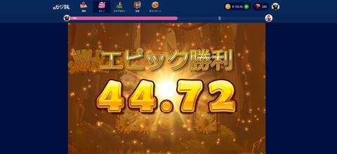 ③9スピン目が最高配当223倍!