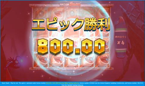 ③一撃800倍3