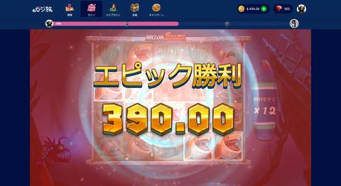 ③-2 一撃390倍!