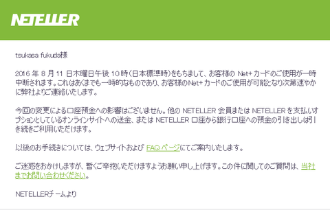 NETELLERメール1