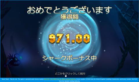 ④最終結果971倍!