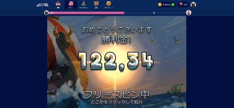 12.最終結果は489倍!