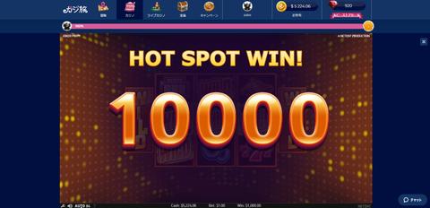 ⑤HOT SPOT WIN!