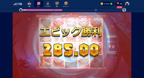 ②-15 一撃570倍!