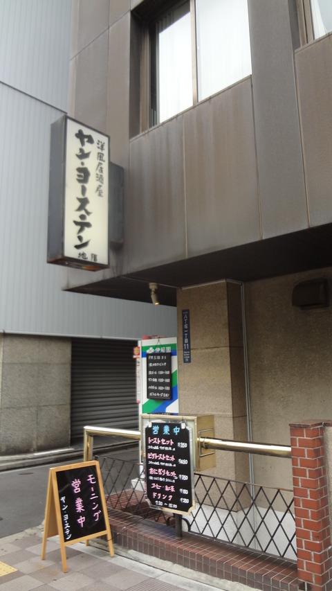 ヤンヨ01