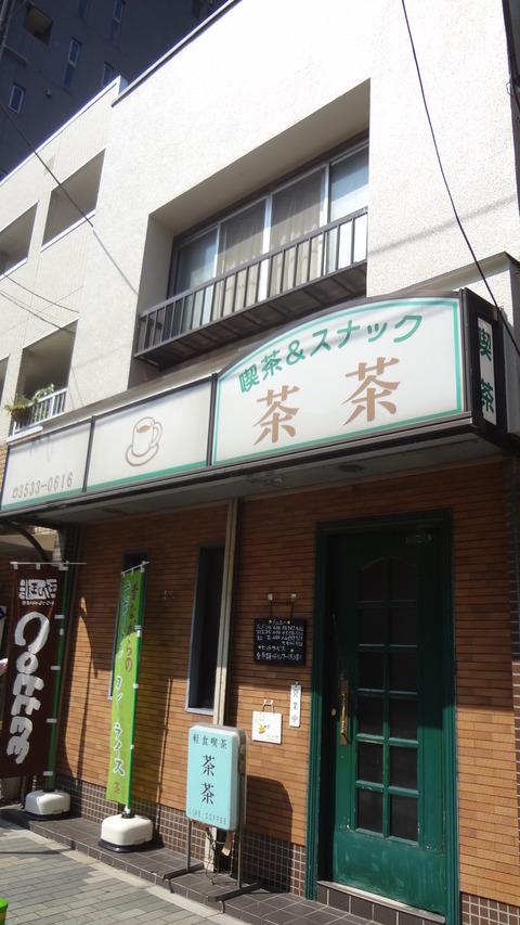 月島茶茶01