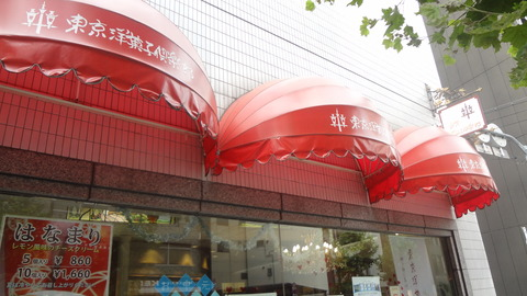 東京洋菓子店01