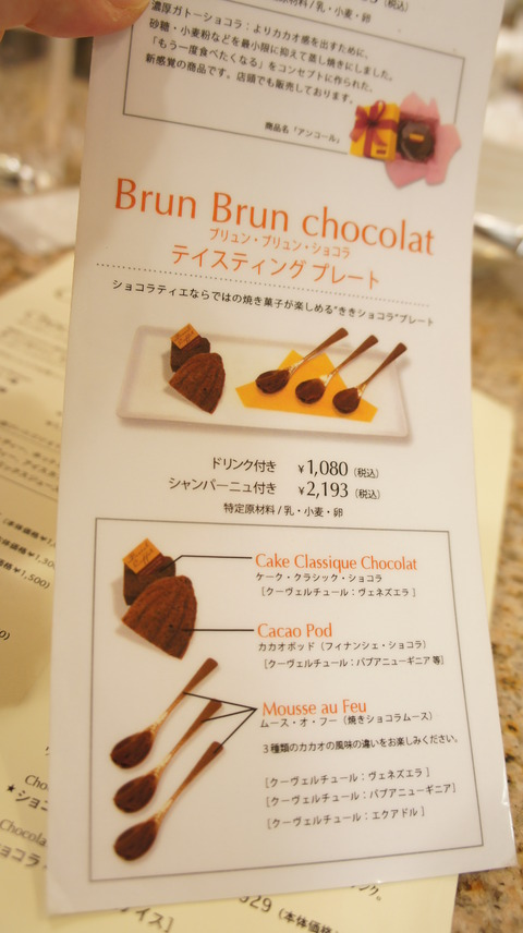 日本橋「Chocolat Bar Pascal Caffet ~パスカルカフェ~」(カフェタイム利用)