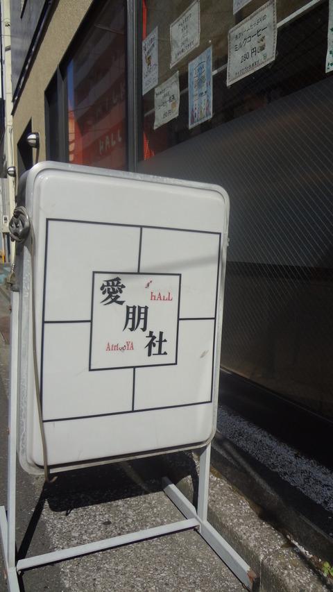 愛朋社01