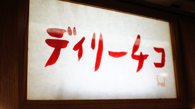 中野「デイリーチコ」(Take out利用)