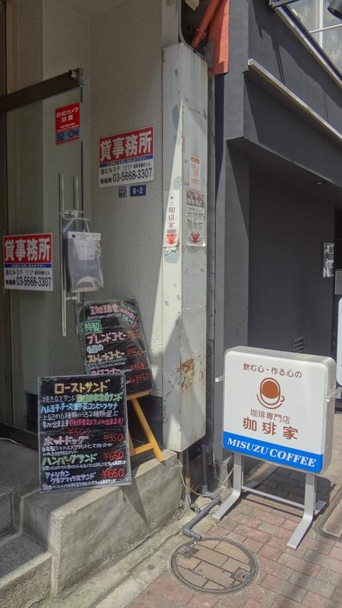 珈琲家01