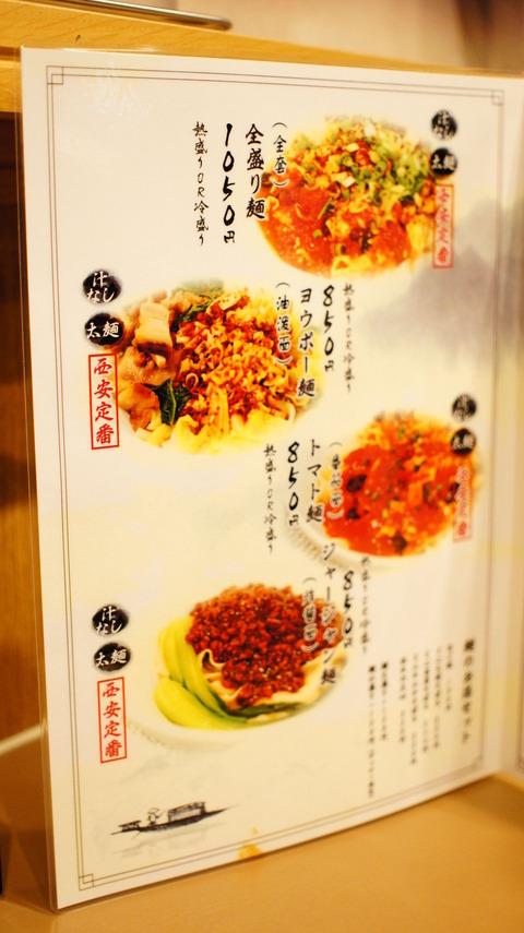 新川「西安麺荘 秦唐記」