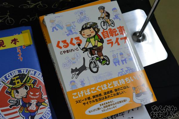 自転車&飲食オンリー『第二回やっちゃばフェス』自転車メインのフォトレポート!_0910