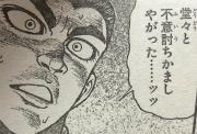 『刃牙道(バキどう)』第62話感想1