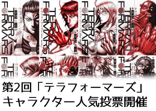第2回「テラフォーマーズ」キャラクター人気投票開催!
