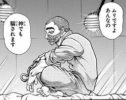 バキ外伝『リベンジトーキョー』_210423