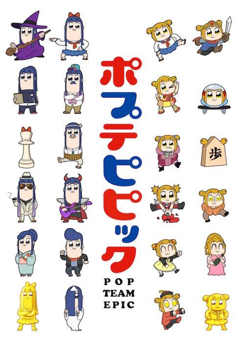 アニメ『ポプテピピック』OPテーマは上坂すみれさんが担当!Blu-ray&DVDの予約もスタート
