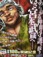 『刃牙道』祝!第101話感想ッッ(ネタバレあり)2