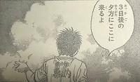 『はじめの一歩』第1238話(ネタバレあり)_220248