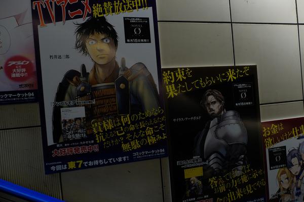 コミケ94、3日前の東京ビッグサイト周辺レポート-52