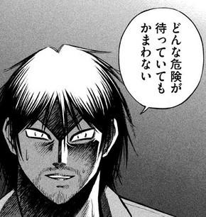 『彼岸島』キャラクター人気投票やるしかねェ!!